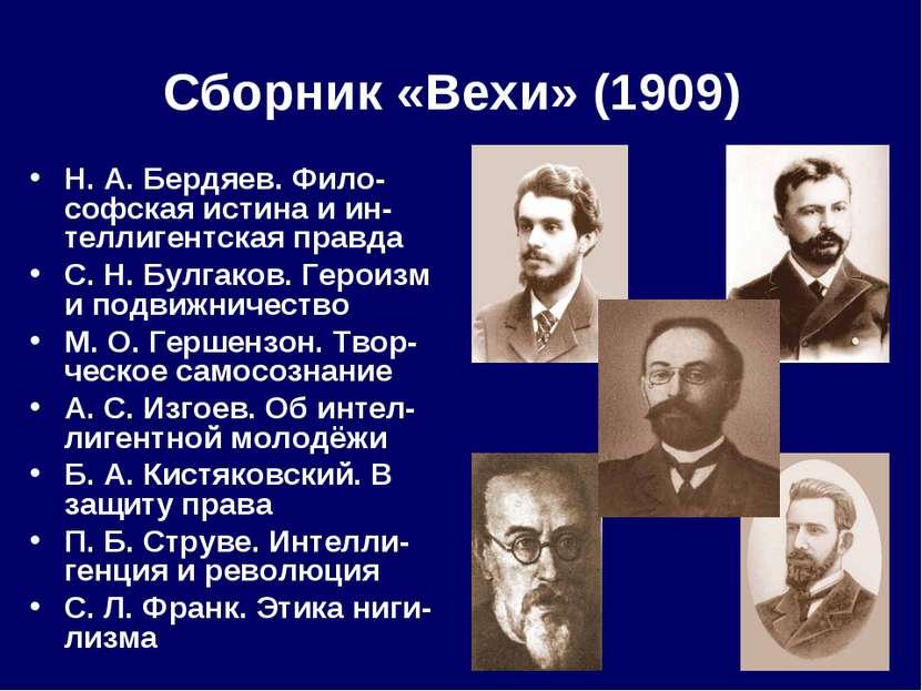 Сборник «Вехи» (1909) Н. А.Бердяев. Фило-софская истина и ин-теллигентская п...