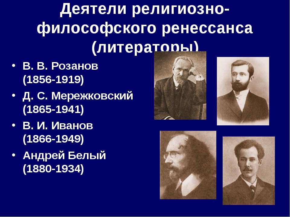 Деятели религиозно-философского ренессанса (литераторы) В.В.Розанов (1856-1...