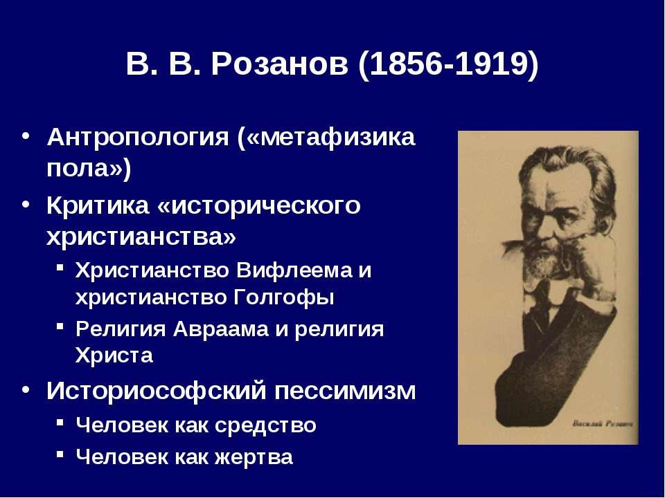 В.В.Розанов (1856-1919) Антропология («метафизика пола») Критика «историчес...