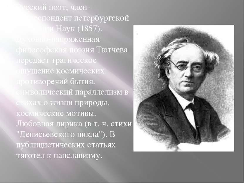 Русский поэт, член-корреспондент петербургской Академии Наук (1857). Духовно-...