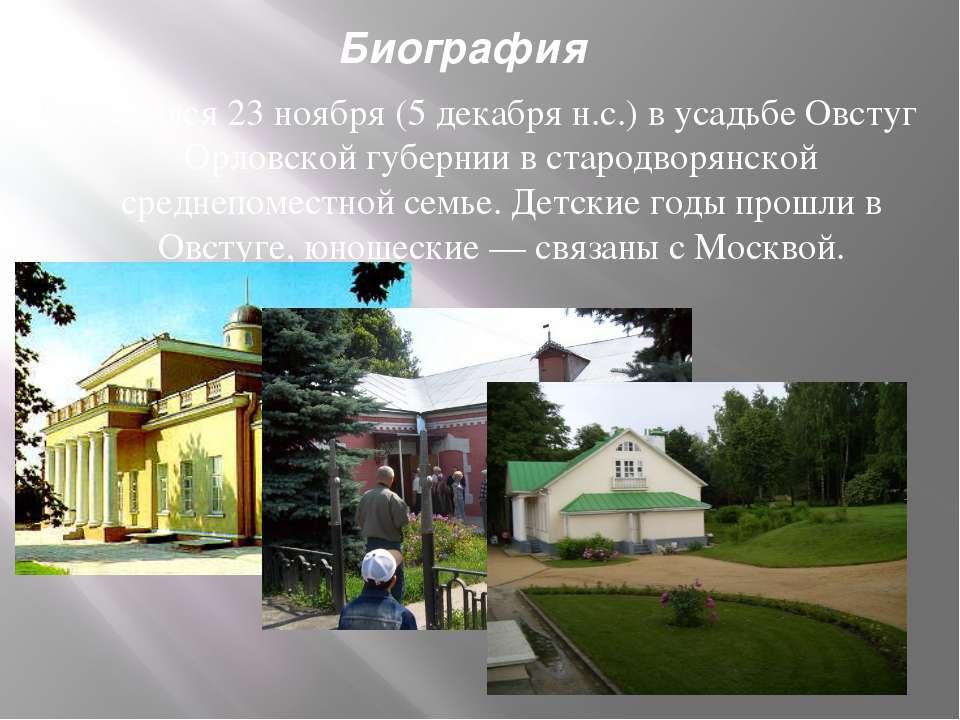 Биография Родился 23 ноября (5 декабря н.с.) в усадьбе Овстуг Орловской губер...