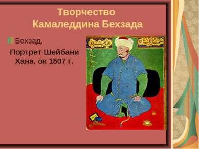 Творчество Камаледдина Бехзада Бехзад. Портрет Шейбани Хана. ок 1507 г.
