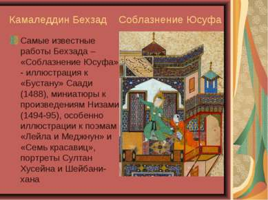 Камаледдин Бехзад Соблазнение Юсуфа Самые известные работы Бехзада – «Соблазн...