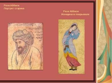 Реза Аббаси Портрет старика Реза Аббаси Женщина в покрывале