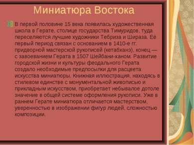 Миниатюра Востока В первой половине 15 века появилась художественная школа в ...