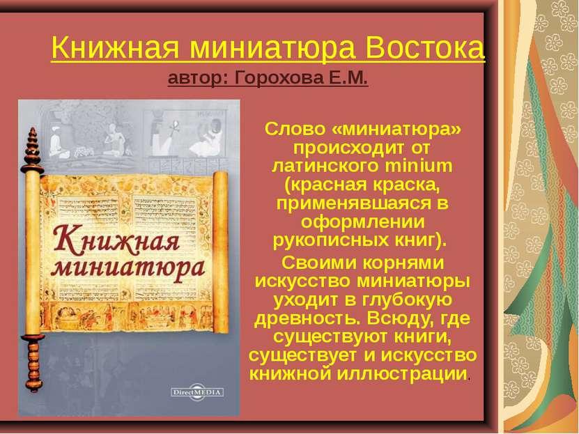 Книжная миниатюра Востока автор: Горохова Е.М. Слово «миниатюра» происходит о...