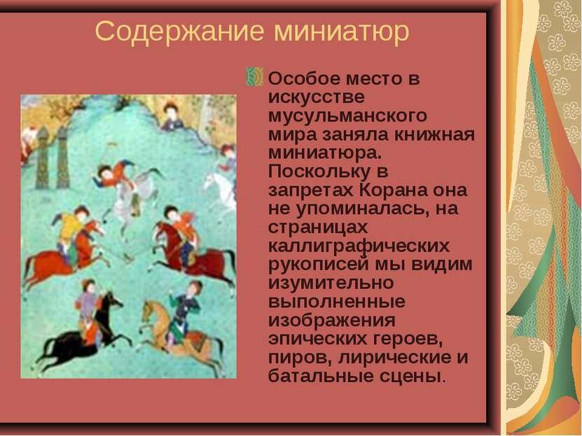 Содержание миниатюр Особое место в искусстве мусульманского мира заняла книжн...