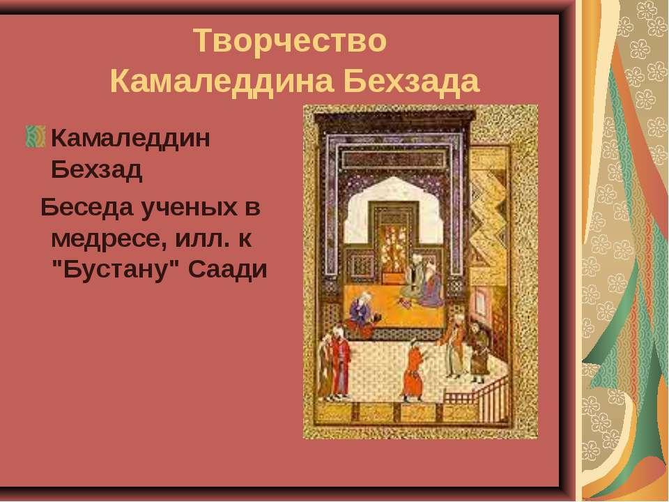 Творчество Камаледдина Бехзада Камаледдин Бехзад Беседа ученых в медресе, илл...