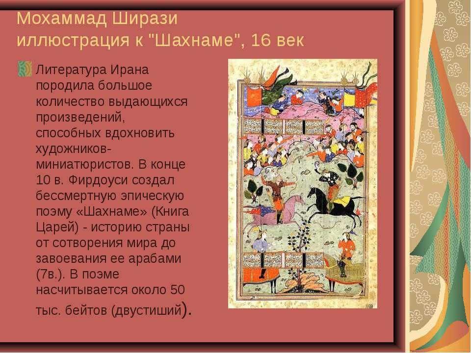 "Мохаммад Ширази иллюстрация к ""Шахнаме"", 16 век Литература Ирана породила бол..."