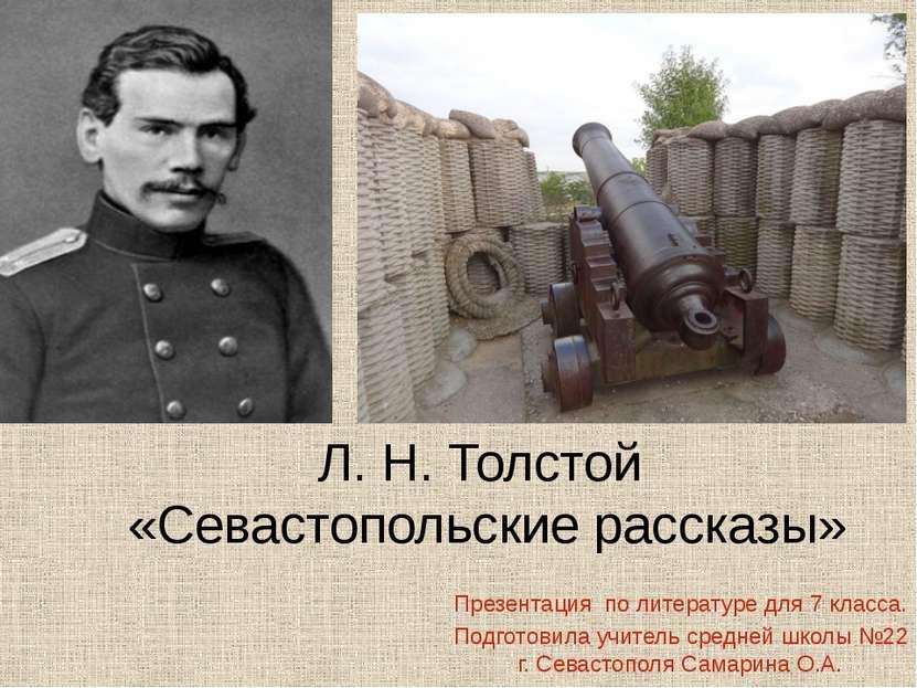 Л. Н. Толстой «Севастопольские рассказы» Презентация по литературе для 7 клас...