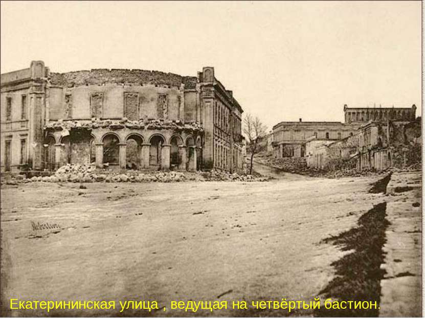 Екатерининская улица , ведущая на четвёртый бастион.
