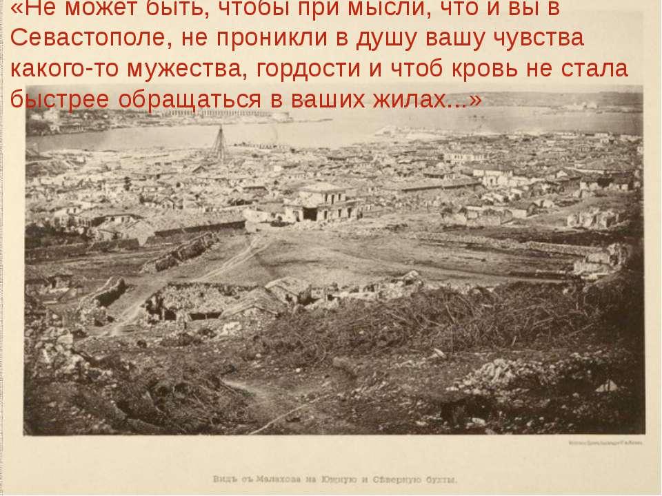 Л. Н. Толстой «Севастопольские рассказы» «Не может быть, чтобы при мысли, что...
