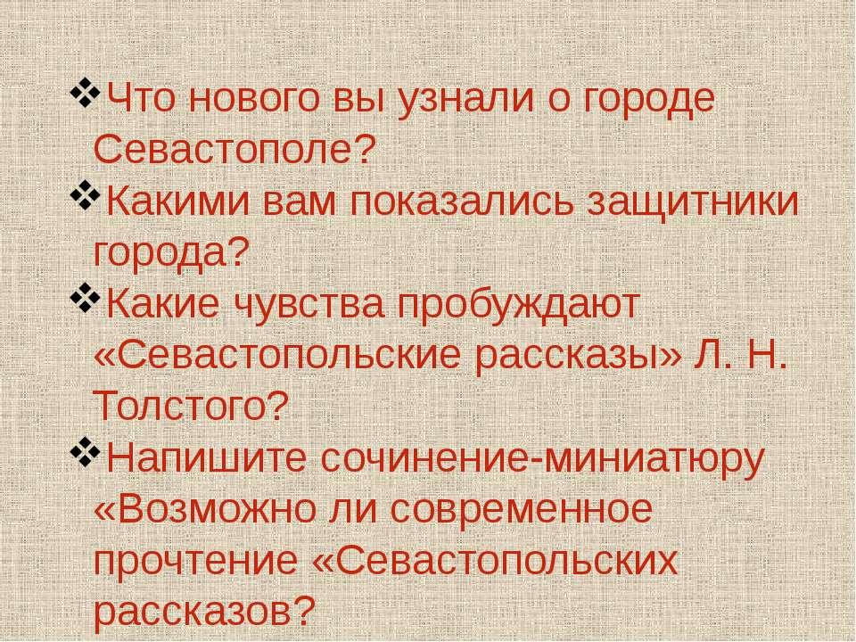 Что нового вы узнали о городе Севастополе? Какими вам показались защитники го...