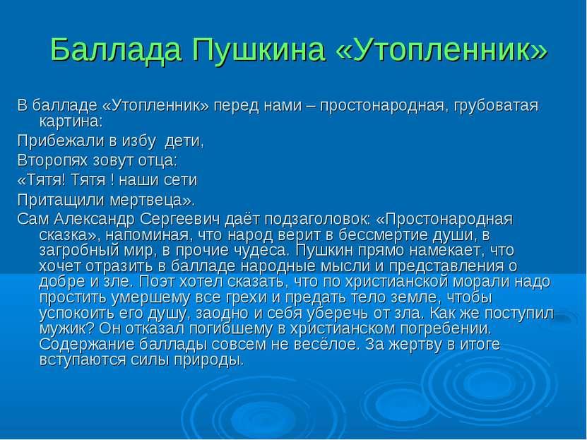 Баллада Пушкина «Утопленник» В балладе «Утопленник» перед нами – простонародн...