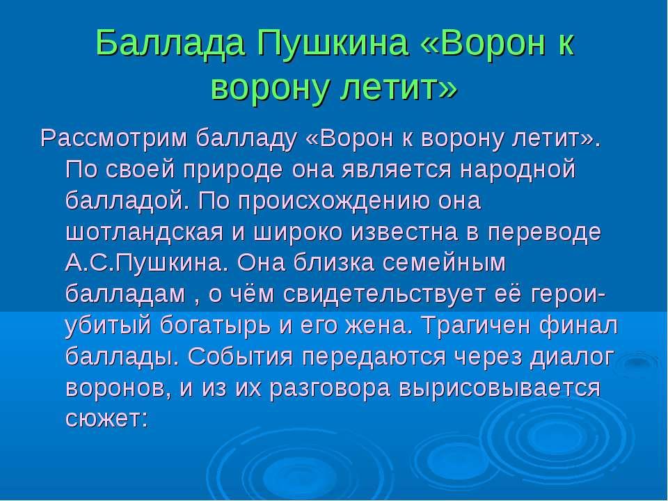 Баллада Пушкина «Ворон к ворону летит» Рассмотрим балладу «Ворон к ворону лет...