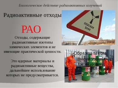 Биологическое действие радиоактивных излучений Классификация радиоактивных от...