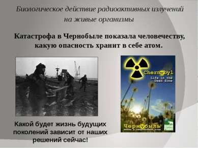 Биологическое действие радиоактивных излучений на живые организмы Разрушения ...