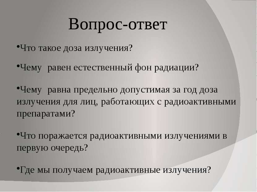 Д/З: параграф 113, стр.327. (Г.Я.Мякишев, Б.Б.Буховцев,В.М.Чаругин «Физика -1...