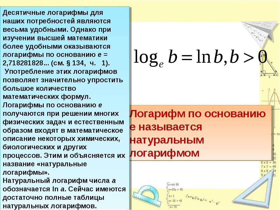 Логарифм по основанию е называется натуральным логарифмом Десятичные логарифм...