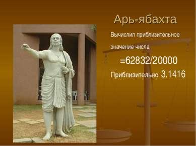 Арь-ябахта Вычислил приблизительное значение числа π π=62832/20000 Приблизите...