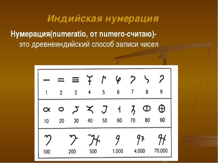 Индийская нумерация Нумерация(numeratio, от numero-считаю)- это древнеиндийск...