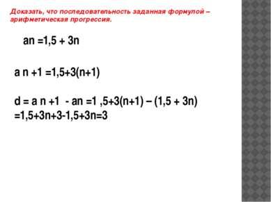 Доказать, что последовательность заданная формулой – арифметическая прогресси...
