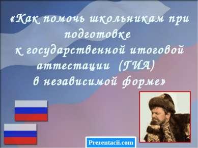 Русский язык: экзаменационная работа состоит из трёх частей, которые последов...