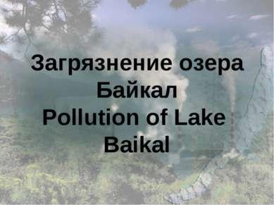Загрязнение озера Байкал Pollution of Lake Baikal