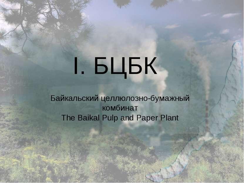 I. БЦБК Байкальский целлюлознo-бумажный комбинат The Baikal Pulp and Paper Plant