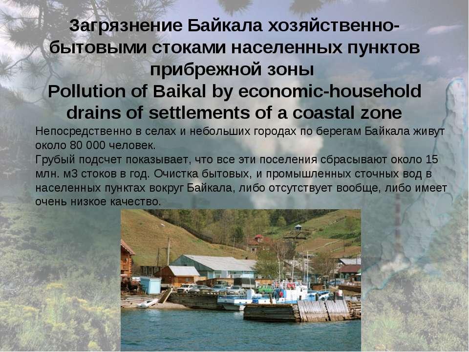 Загрязнение Байкала хозяйственно-бытовыми стоками населенных пунктов прибрежн...