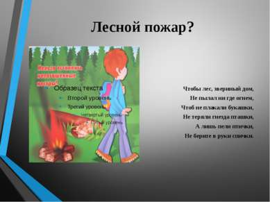 Лесной пожар? Чтобы лес, звериный дом, Не пылал ни где огнем, Чтоб не плакали...