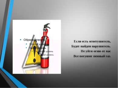 Если есть огнетушитель, Будет найден нарушитель. Не уйти огню от нас Все поту...