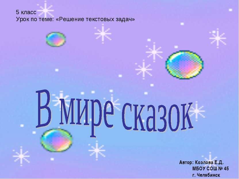 5 класс Урок по теме: «Решение текстовых задач» Автор: Козлова Е.Д. МБОУ СОШ ...