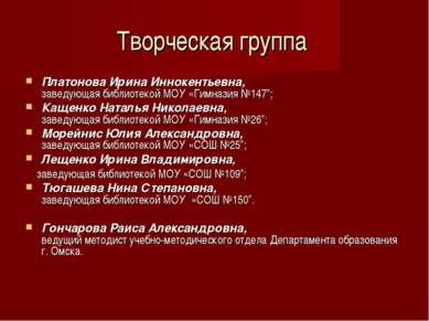 Творческая группа Платонова Ирина Иннокентьевна, заведующая библиотекой МОУ «...