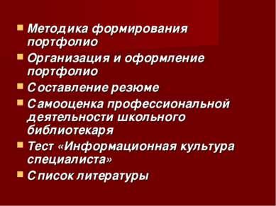 Методика формирования портфолио Организация и оформление портфолио Составлени...