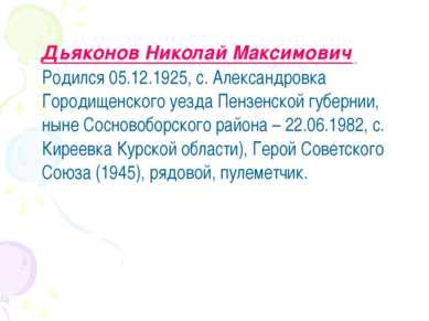 Дьяконов Николай Максимович Родился 05.12.1925, с. Александровка Городищенско...
