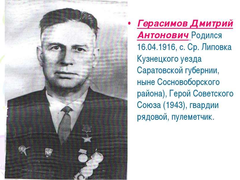 Герасимов Дмитрий Антонович Родился 16.04.1916, с. Ср. Липовка Кузнецкого уез...
