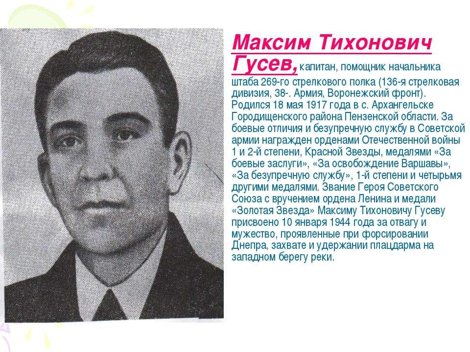 Максим Тихонович Гусев, капитан, помощник начальника штаба 269-го стрелкового...