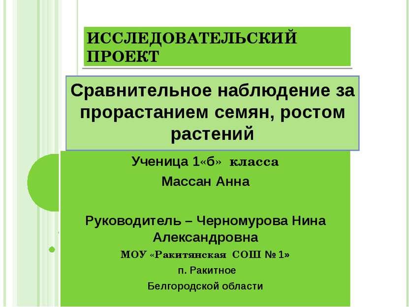 ИССЛЕДОВАТЕЛЬСКИЙ ПРОЕКТ Ученица 1«б» класса Массан Анна Руководитель – Черно...