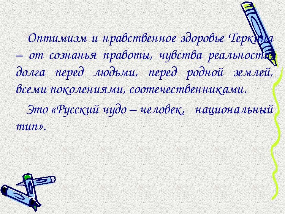 Оптимизм и нравственное здоровье Теркина – от сознанья правоты, чувства реаль...