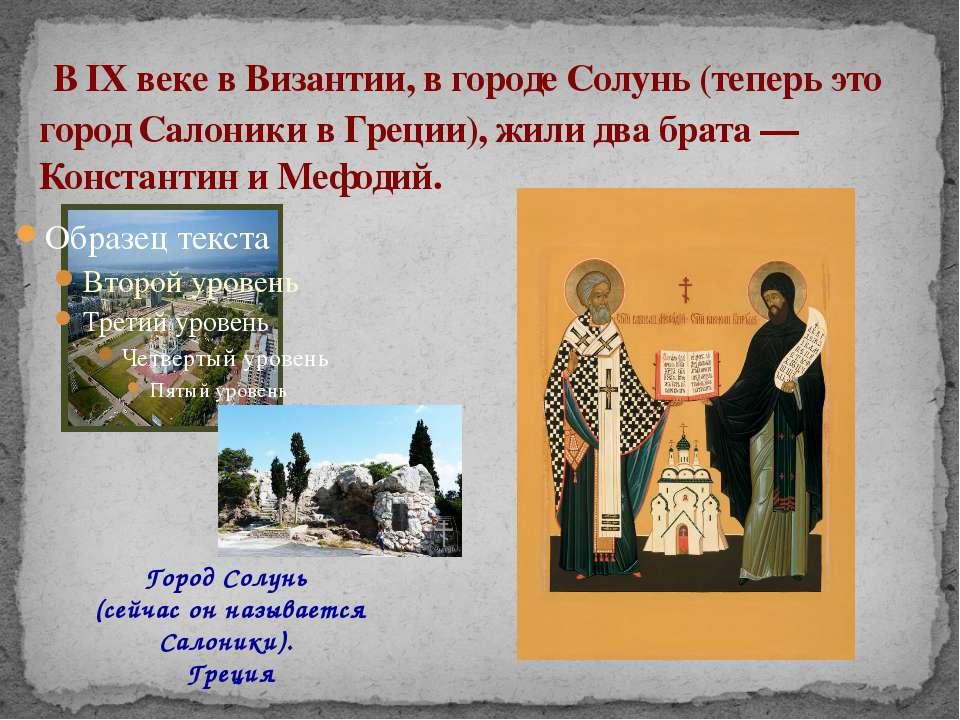 В IX веке в Византии, в городе Солунь (теперь это город Салоники в Греции), ж...