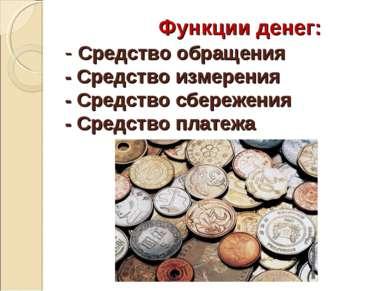 Функции денег: - Средство обращения - Средство измерения - Средство сбережени...