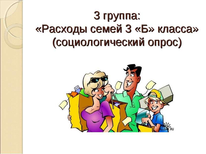 3 группа: «Расходы семей 3 «Б» класса» (социологический опрос)