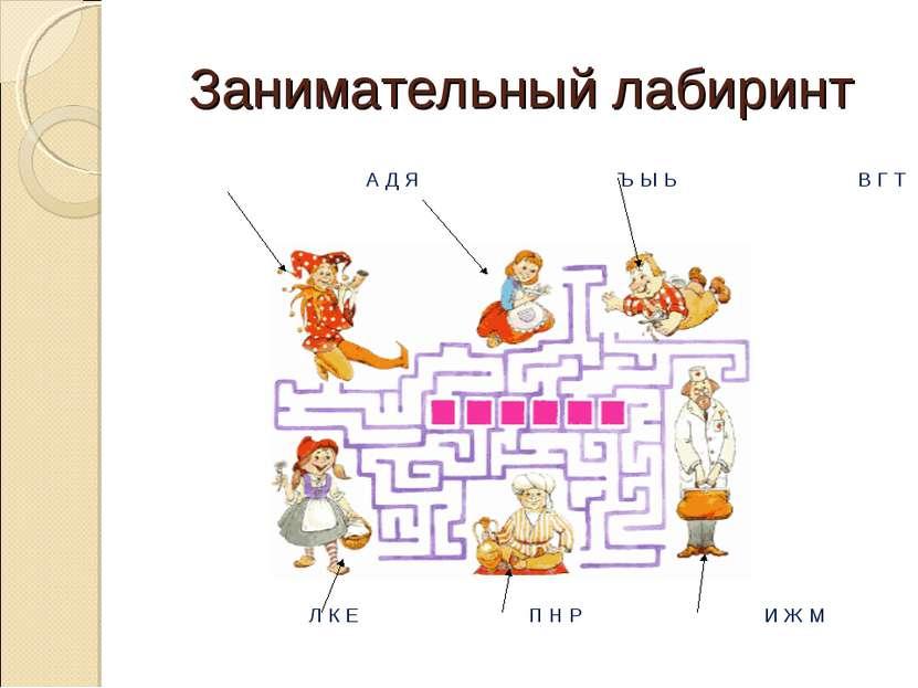 Занимательный лабиринт А Д Я Ъ Ы Ь В Г Т Л К Е П Н Р И Ж М