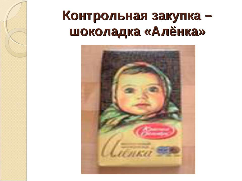Контрольная закупка – шоколадка «Алёнка»