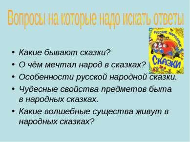 Какие бывают сказки? О чём мечтал народ в сказках? Особенности русской народн...