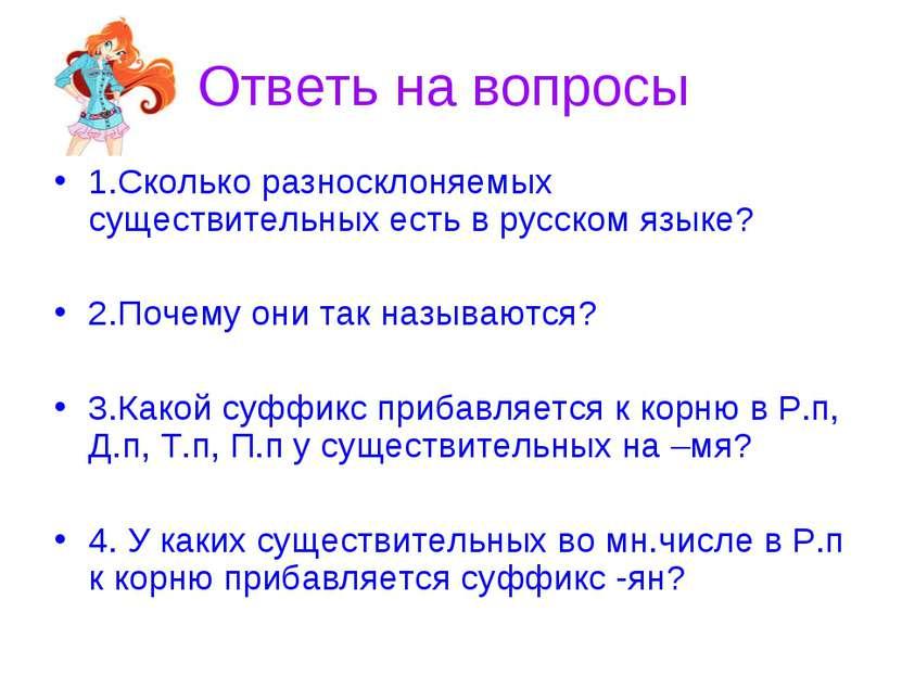 Ответь на вопросы 1.Сколько разносклоняемых существительных есть в русском яз...