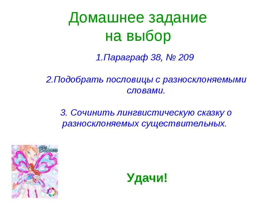 Домашнее задание на выбор 1.Параграф 38, № 209 2.Подобрать пословицы с разнос...