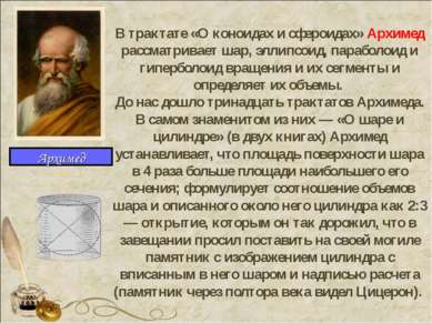 В трактате «О коноидах и сфероидах» Архимед рассматривает шар, эллипсоид, пар...