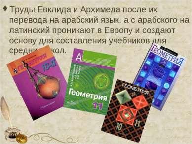 Труды Евклида и Архимеда после их перевода на арабский язык, а с арабского на...